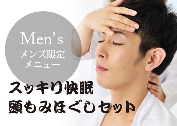 男性限定「スッキリ快眠!頭もみほぐしセット」 平日はさらにお得